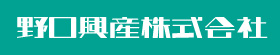 野口興産株式会社